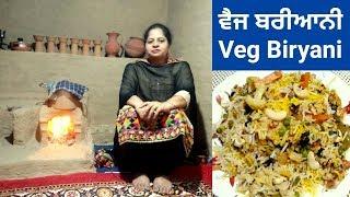 Veg Biryani    Veg Dum Biryani    Biryani Recipe    Life of Punjab    Recipe by Punjabi Cooking