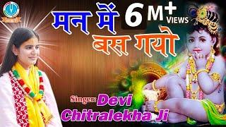 Mann Mai Bas Gayo  New Krishna Bhajan 2016 Devi Chitralekhaji