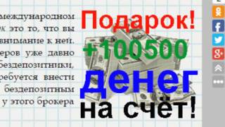 Forex metal $100 бездепозитный бонус create forex account
