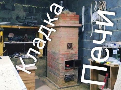 кладка печи из кирпича для дома дачи и гаража подробная схема кладки кирпича