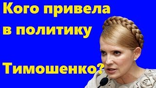Кого привела в политику Тимошенко? ТОП-10 политиков