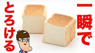 高級「生」食パンは、口に含んだ瞬間にとろけて消える!?乃が美