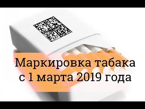 🚩Маркировка табака с 1 марта 2019 года 🚩 Все о маркировке табачных изделий🚩