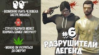 GTA 5 - РАЗРУШИТЕЛИ ЛЕГЕНД #6
