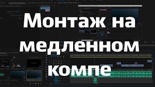 Монтаж видео на медленном компе. Proxy в Premiere Pro