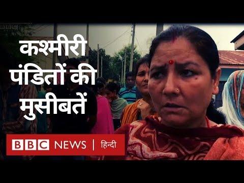 Jammu में कैसे बदहाली में रह रहे हैं Kashmiri Pandit? (BBC Hindi)