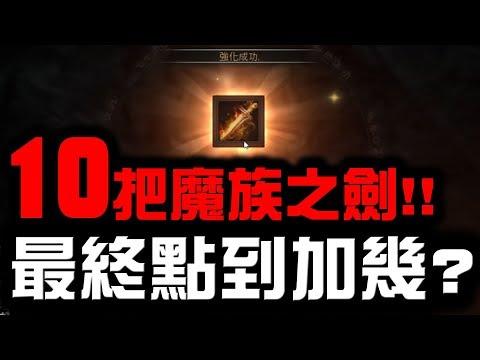 【Hsu】『10把魔族之劍』最終可以點到加幾?『天堂M』