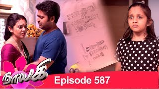 """""""USee Shop"""" app Android   http://bit.ly/2S8QniR Apple   https://apple.co/2Ezxsee Naayagi Episode 587 Subscribe: https://goo.gl/eSvMiG  Vikatan App - http://bit.ly/2QvUBTD    Next Episode : http://bit.ly/2Od08Ph  Prev Episode : http://bit.ly/2SEGXMx    Best of Naayagi: http://bit.ly/2LzLHlL Promos: https://goo.gl/iptj14 Facebook: https://goo.gl/Ze4PrF  Naayagi (Nayagi or Nayaki) is a 2018 Tamil language family soap opera, a serial with daily episode, starring Vidya Pradeep, Papri Ghosh, Ambika, Dhilip Rayan, Vetri Velan, Meera Krishnan and Suresh Krishnamurthi. It is the story of Anandhi, heir apparent to a business empire but separated at birth from her parents who were killed treacherously by their aide Kalivardhan. The show replaced Deivamagal and is produced by Vikatan Televistas Pvt Ltd. This Tamil daily serial airs on SUN TV, every Monday to Saturday at 8:00 pm. Here is today's episode. Yesterday episode link above."""
