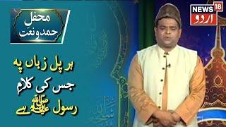 Hamd O Naat | Har Pal Zuban Pe Jiski, Kalaam-E-Rasool Hai By Atiq Ahmad | News18 Urdu