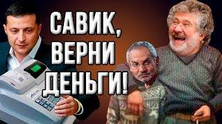 Позор депутатов Зеленского в Верховной Раде! И снова Коломойский и Шустер!