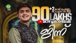Jinn | Unplugged Cover  | ജിന്ന് | Javad Kanthapuram | Sathyajith k | +2  kaari penne | Essaar media
