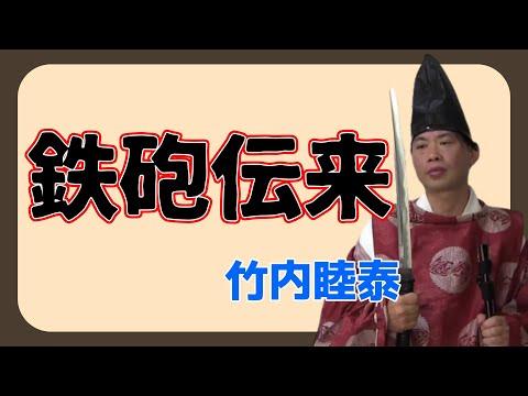 竹内の日本史 戦略図解ボード #035 鉄砲伝来