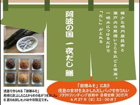 「御膳 みそ 」にあう、徳島の食材を生かしただパック作りい 」