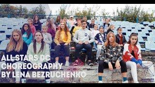 Стикером - OPEN KIDS Choreography by Елена Безрученко All Stars Dance Centre 2018