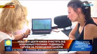 К концу года в центре Киева обещают уменьшить количество наружной рекламы вдвое