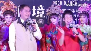 2019臺灣國際蘭展 台南場記者會