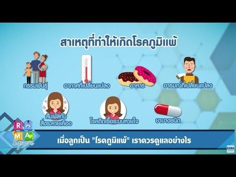 จุลินทรีย์กลาก ICD 10
