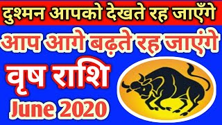 वृष राशि: जून 2020 | Vrish rashi june 2020 | monthly horoscope | Vrish bb