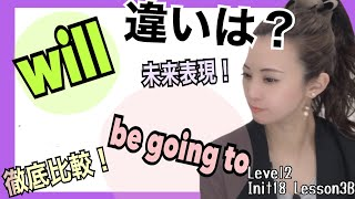 willとbe going toの違い!未来表現について!Level2/Unit18/Lesson3B[218]