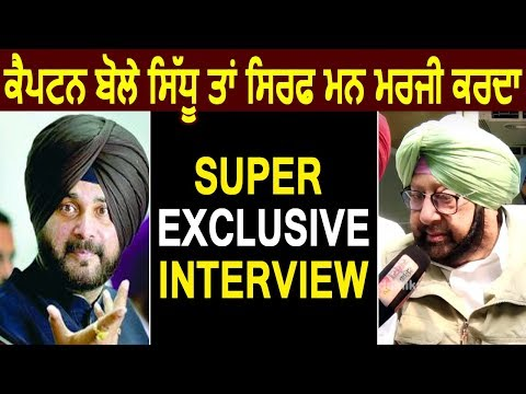 Super Exclusive Interview : CM Amarinder Singh Openly Speaks about Navjot Sidhu