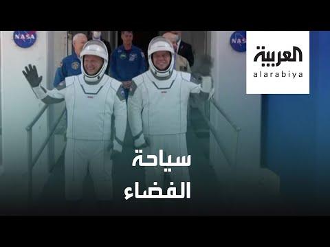 العرب اليوم - شاهد: شركة أميركية خاصة تدشن مرحلة رحلات الفضاء السياحية الرخيصة