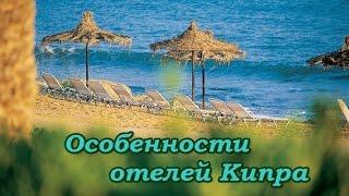 Отели на Кипре.  Что нужно знать туристу