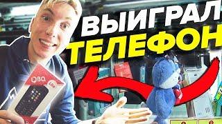 ВЫИГРАЛ ТЕЛЕФОН В АВТОМАТЕ НОЖНИЦЫ!!!