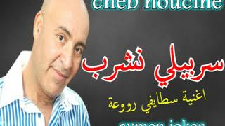 اغاني طرب MP3 cheb Houcine Staifi   Sarbili nochrab - سطايفي رووعة ✪ سربيلي نشرب تحميل MP3