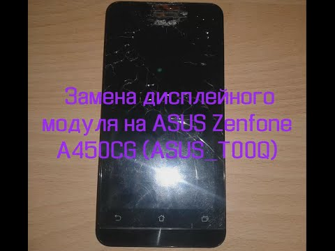 Замена дисплейного модуля на Asus ZenFone 4.5 A450CG (Asus_T00Q)