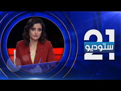 شاهد بالفيديو.. ستوديو 21 | هل غيرت الدوائر المتعددة خارطة التحالفات السياسية ؟
