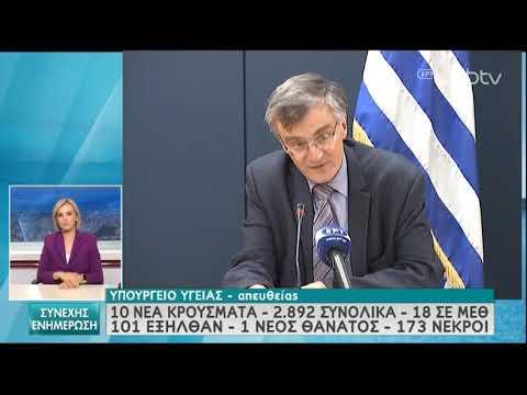 Η ενημέρωση του Σωτήρη Τσιόδρα από το υπουργείο Υγείας | 26/05/2020 | ΕΡΤ