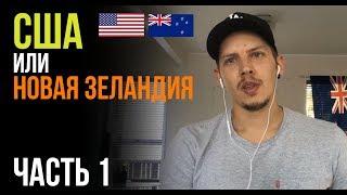 США или Новая Зеландия | Часть 1 - Иммиграция в Новую Зеландию