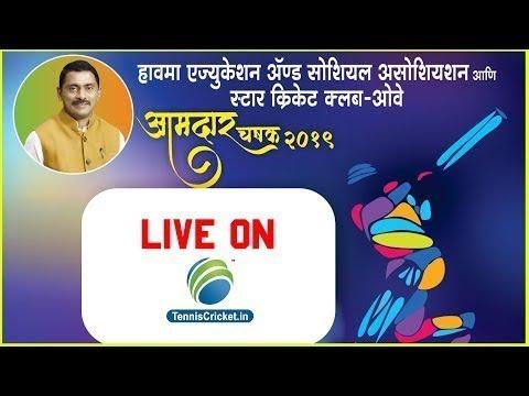 Final Day     Aamdar Chashak 2019, Owe, Kharghar   LIVE