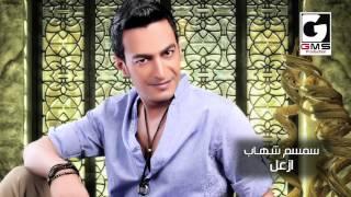 تحميل و مشاهدة سمسم شهاب ازعل علي ايه - Semsem Shehab Az3al 3la Eah MP3