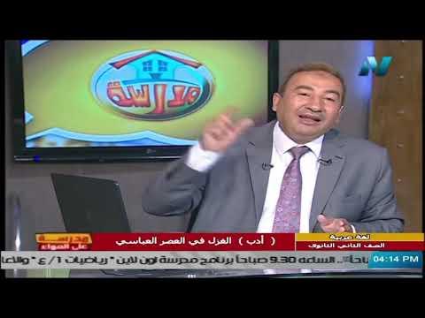 لغة عربية للصف الثاني الثانوي 2021 ( ترم 2 ) الحلقة 3 - أدب : الغزل فى العصر العباسى