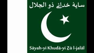 National Anthem of Pakistan - Qaumi Taranah - قومی ترانہ - Lyrics + Translation