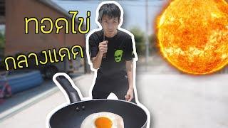 ทอดไข่กลางแดด
