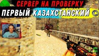 Сервер на проверку — Первый Казахстанский © [CS 1.6]