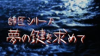 師匠シリーズ17夢の鍵を求めて洒落怖・都市伝説・怪談闇夜の朗読ラヂオ作業用BGM!!!
