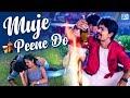 Mujhe Peene Do - New BEWAFA Song   Full HD VIDEO   New Hindi Song 2018   RDC Gujarati