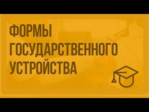 Формы государственного устройства. Видеоурок по обществознанию 10 класс