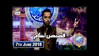 Shan-e-Sehr – Segment – ' Qasas ul Islam ' with Waseem Badami – 7th June 2018