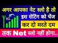 अगर आपका Net Slow है तो इस Setting को Change कर दो मरते दम तक Net स्लो नहीं होगा !! Hindi