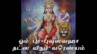 Gayatri Mantra In Tamil Song
