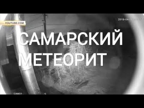 В САМАРЕ УПАЛ МЕТЕОРИТ