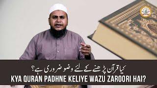 24) Kya Quran Padhne keliye Wazu Zaroori hai? || Mohammed Muaz Abu Quhafah Umari || Darul Huda