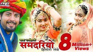 समदरियो पार्ट 2 || समदरियो हिलोरा लेवे || राजस्थान का सबसे Superhit Song |दिनेश देवासी | Ramdevji 4K