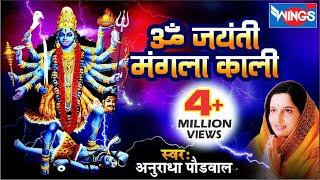 Om Jayanti Mangala Kali Bhadrakali Kapalini | Powerful Kali Mata Mantra | Anuradha Paudwal