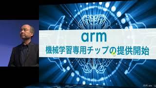 孫正義 softbank 2018 7月 AI講演