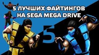 5 лучших файтингов на Sega Mega Drive